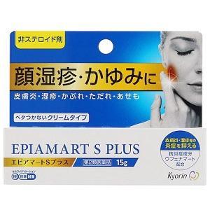 【第2類医薬品】エピアマートSプラス 15g ※お取り寄せ商品