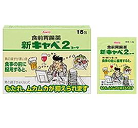 【第2類医薬品】【興和新薬】新キャベ2コーワ 30包 ※お取り寄せになる場合・・・