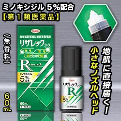【第1類医薬品】【興和新薬】リザレックコーワ 60mL 無香料 ミノキシ・・・