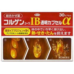 【第(2)類医薬品】【興和】コルゲンコーワIB透明カプセルα 30カプセル ・・・