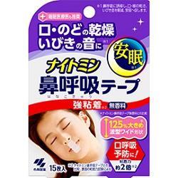 【小林製薬】ナイトミン 鼻呼吸テープ 強粘着タイプ 15枚入 ※お取り寄・・・