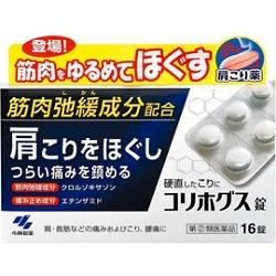 【第(2)類医薬品】【小林製薬】コリホグス 16錠 ※お取り寄せになる場合も・・・