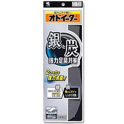 【小林製薬】銀と炭のオドイーター 1足 ※お取り寄せ商品