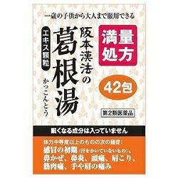 【第2類医薬品】【阪本漢法製薬】阪本漢法の葛根湯 エキス顆粒 42包 ※お・・・