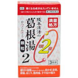 【第2類医薬品】【阪本漢法】阪本漢法の葛根湯顆粒2 満量処方 4.5g×・・・