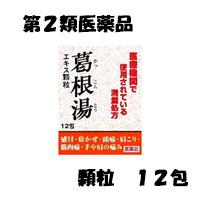 【第2類医薬品】【坂本漢法製薬】葛根湯 エキス 顆粒 12・・・