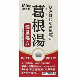 【第2類医薬品】【阪本漢法製薬】葛根湯錠SK 180錠 ※お取り寄せになる・・・