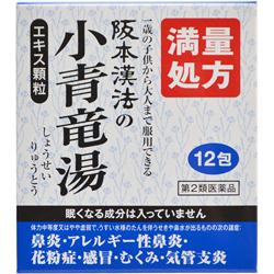 【第2類医薬品】【阪本漢法製薬】小青竜湯エキス顆粒 12包 ※お取り寄せに・・・