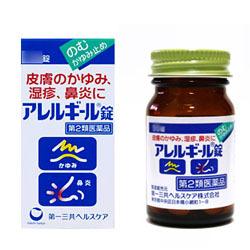 【第2類医薬品】【第一三共ヘルスケア】アレルギール錠 110錠 ※お取り寄・・・