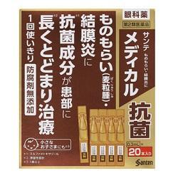 【第2類医薬品】【参天製薬】サンテ メディカル抗菌 0.3mL×20本 ※・・・