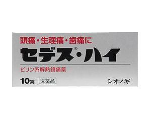 【第(2)類医薬品】【シオノギ製薬】セデスハイ 10錠 ※お取り寄せになる場合・・・
