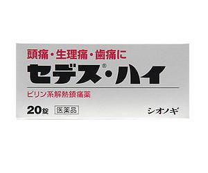 【第(2)類医薬品】【シオノギ製薬】セデスハイ 20錠 ※お取り寄せになる場合・・・