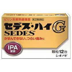 【第(2)類医薬品】【シオノギヘルスケア】セデス・ハイG 12包 ※お取り寄・・・