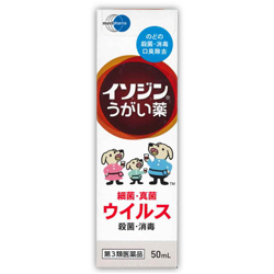 【第3類医薬品】【シオノギ製薬】イソジン うがい薬 50ml  ※お取り寄・・・