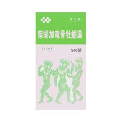 【第2類医薬品】【伸和製薬】柴胡加竜骨牡蠣湯エキス錠 240錠 ※お取り寄・・・