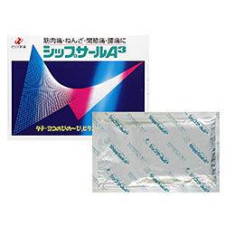 【第3類医薬品】【ゼリア新薬工業】シップサールA3 10枚入 ※お取り寄せ商・・・