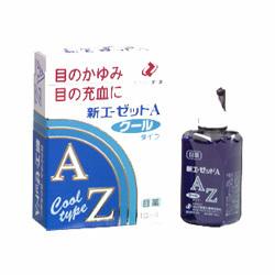【第2類医薬品】【ゼリア新薬】新エーゼットA 10ml ※お取り寄せになる・・・