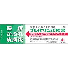 【第(2)類医薬品】【ゼリア新薬】プレバリンアルファ軟膏 15g ※お取り寄・・・