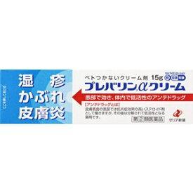 【第(2)類医薬品】【ゼリア新薬】プレバリンアルファクリーム 15g ※お取・・・