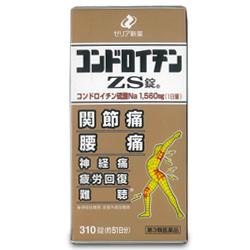 【第3類医薬品】【ゼリア新薬】 コンドロイチン ZS錠 310錠 ※お取り寄せ・・・