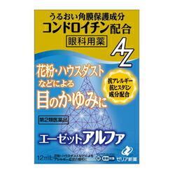 【第2類医薬品】【ゼリア新薬工業】エーゼットアルファ 10mL ※お取り寄・・・