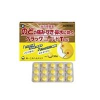 【第(2)類医薬品】【第一三共】ペラックコールドTD錠 30錠 ※お取り寄せ・・・