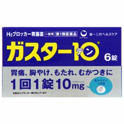 【第1類医薬品】【第一三共ヘルスケア】ガスター10(胃腸薬) 6錠 ※お取・・・