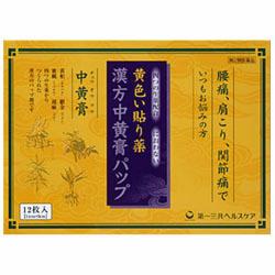 【第2類医薬品】【第一三共ヘルスケア】漢方中黄膏パップ 12枚入 ※お取り・・・