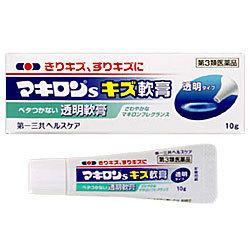 【第3類医薬品】【第一三共ヘルスケア】マキロンSキズ軟膏 10g ※お取り寄・・・