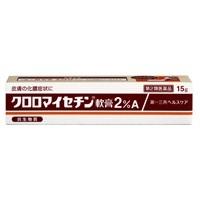 【第2類医薬品】【第一三共ヘルスケア】クロロマイセチン軟膏2% 15g ※・・・