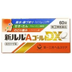 【第(2)類医薬品】【第一三共】新ルルAゴールドDX 60錠 ※お取り寄せに・・・