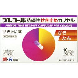 【第(2)類医薬品】【第一三共ヘルスケア】プレコール持続性せき止めカプセル・・・