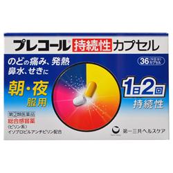 【第(2)類医薬品】【第一三共ヘルスケア】プレコール 持続性カプセル 36カプ・・・
