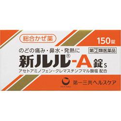 【第(2)類医薬品】【第一三共ヘルスケア】新ルルA錠s 150錠 ※お取り寄・・・