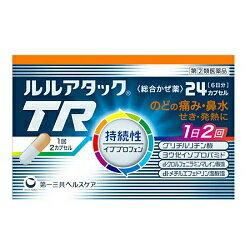 【第(2)類医薬品】【第一三共ヘルスケア】ルルアタックTR 24カプセル ※・・・
