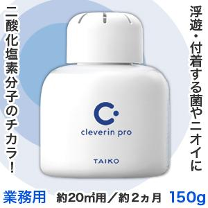 【大幸薬品】クレベリンpro(業務用) 置き型 150g 約20m2用 約2ヵ月  ※お取り寄せ商品[1つ]
