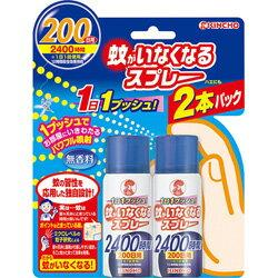 【大日本除虫菊】蚊がいなくなるスプレー 200日 無香料 2本パック ※・・・