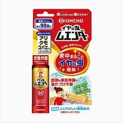 【大日本除虫菊】イヤな虫ムエンダー 60プッシュ (30mL) ※お取り寄・・・