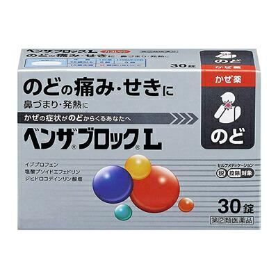 【第(2)類医薬品】【武田薬品】ベンザブロックLカプレット 30カプセル(銀・・・