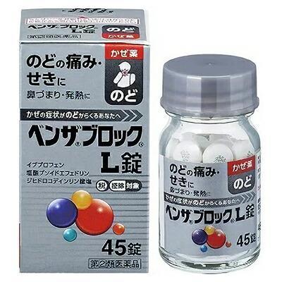 【第(2)類医薬品】【武田薬品】ベンザブロックL錠 45錠(銀のベンザ) ※お・・・