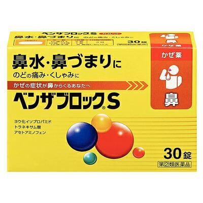 【第(2)類医薬品】【武田薬品】ベンザブロックSカプレット 30P(黄色のベ・・・