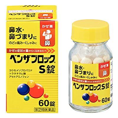 【第(2)類医薬品】【武田薬品】ベンザブロックS錠 60錠(黄色のベンザ) ※・・・