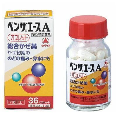 【第(2)類医薬品】【武田薬品】ベンザエースA 36錠 ※お取り寄せになる場・・・