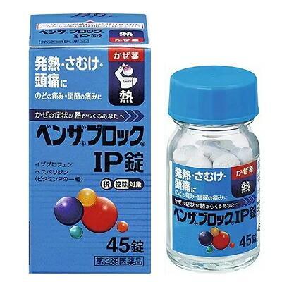 【第(2)類医薬品】【武田薬品】ベンザブロックIP錠 45錠(青のベンザ) ・・・