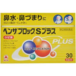 【第(2)類医薬品】【武田薬品】ベンザブロックSプラス 30カプレット(黄・・・
