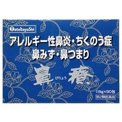 【第2類医薬品】【建林松鶴堂】鼻療(顆粒)(びりょう) 90包 ※お取り寄・・・