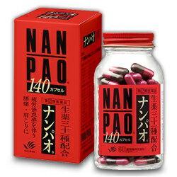 【第2類医薬品】【田辺三菱製薬】ナンパオ 140カプセル ※お取り寄せにな・・・