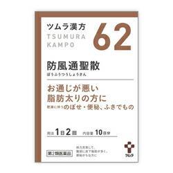 【第2類医薬品】【ツムラ】ツムラ漢方 防風通聖散エキス顆粒 20包 ※お取り・・・