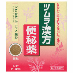 【第2類医薬品】【ツムラ】ツムラ漢方便秘薬 大黄甘草湯エキス細粒 12包 ・・・