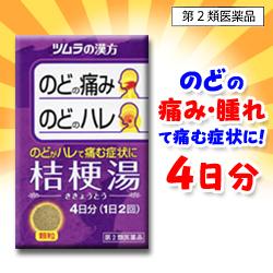 【第2類医薬品】【ツムラ】桔梗湯エキス顆粒 8包 ※お取り寄せになる場合も・・・